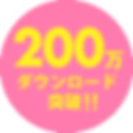 top_bnr_dl_200.png