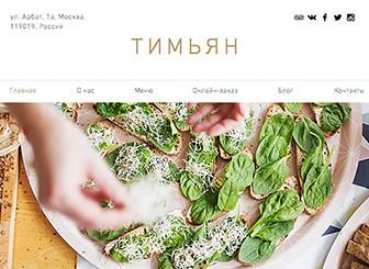 Вегетарианский ресторан Template - Создайте сайт для вашего ресторана на основе этого свежего и стильного шаблона. Здесь вы найдете встроенное меню, которое сможете легко и быстро отредактировать. Добавьте любую необходимую информацию и настройте все элементы по вашему вкусу, просто кликая мышкой. Удобный и красивый сайт поможет привлечь еще больше клиентов в ваш ресторан, просто начните редактировать!