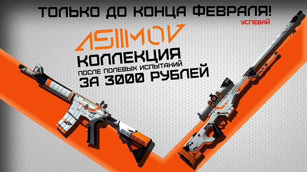 Магазин оружие в cs go samorost 3 4pda android