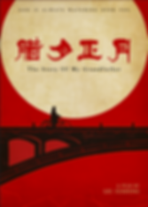 Poster 0a6440cd52-poster.jpg