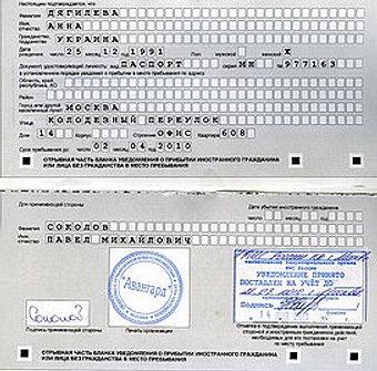 Временная регистрация в Москве ГОРИЗОНТ Юридический центр