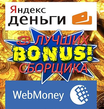 бесплатные бонусы wm: