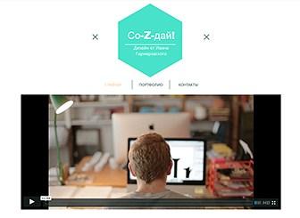 Графический дизайнер Template - Яркий и оригинальный, этот бесплатный шаблон хорошо подойдет для создания сайта о дизайне. Используйте необычную форму галереи, чтобы привлечь внимание к своим работам. Настройте любые элементы по-своему: тексты и шрифты, цвета и стили, контактную форму и иконки соцсетей. Загрузите свой контент и выложите сайт в интернет за пару кликов.