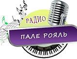 радиостанция пале рояль,официальный сайт радиостанции пале-рояль,шансон, онлайн трансляции