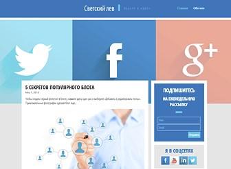 Блог о соцсетях Template - Делитесь новостями о мире социальных сетей с помощью этого стильного и привлекательного шаблона для блога. Подвижная галерея изображений, просто и удобно организованная информация, форма подписки на новостную рассылку — используйте эти элементы для привлечения внимания посетителей. Вы можете легко настроить каждую деталь по-своему и быстро размещать и обновлять свои текстовые, фото- и видеопосты.