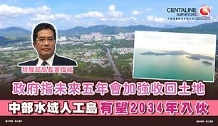 政府指未來五年會加強收回土地 中部水域人工島有望2034年入伙.png