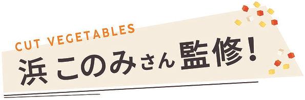 浜さん監修ロゴ.jpg