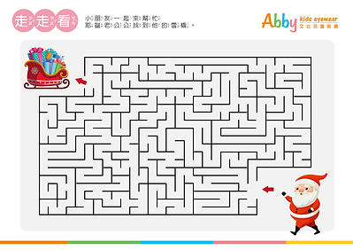 A04-走走看-耶誕老人.jpg