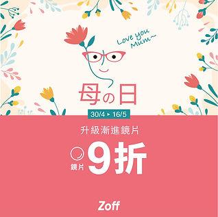 20210430_motherday_promo-FB.jpg