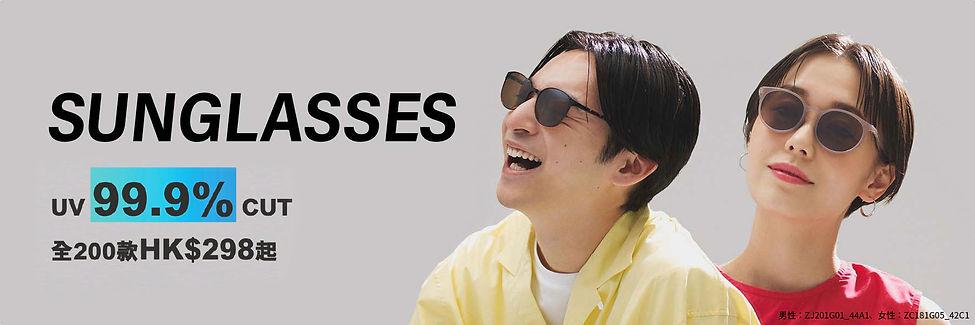pickup_sunglasses_210409_pc.jpg
