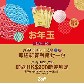 20210121_redpocketpopm-fb.jpg