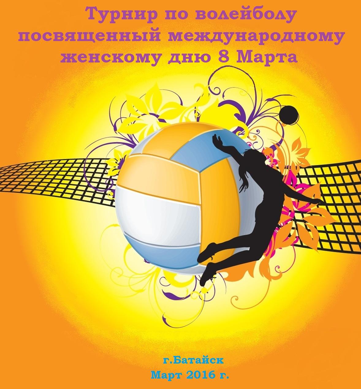 Поздравления С Днем Рождения Волейболиста Прикольные
