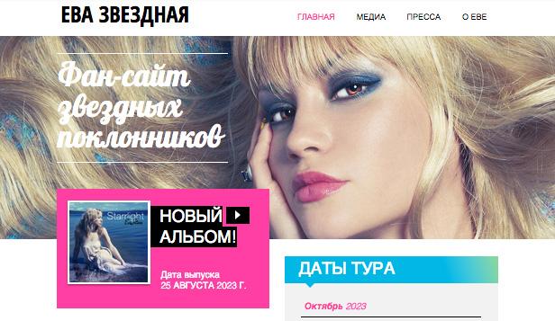 Фан-сайт поп-звезды