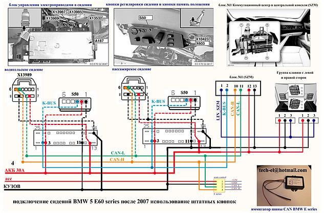 Схема подключения сидений BMW