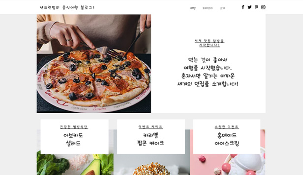식욕탐구 음식 블로그