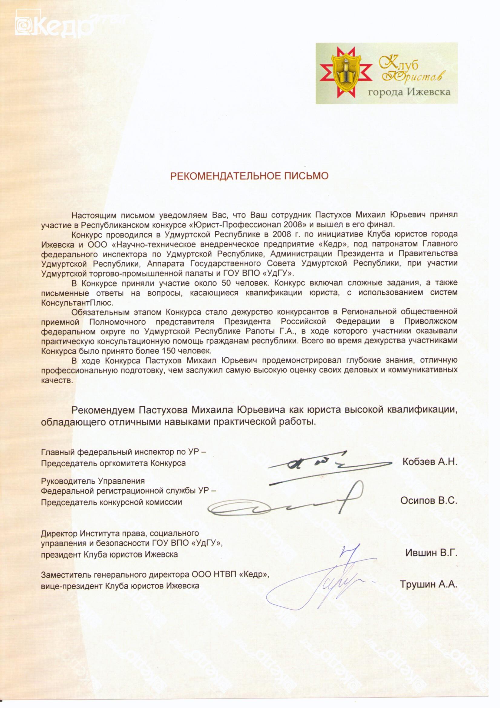 Образцы рекомендательного письма на участие в конкурсе