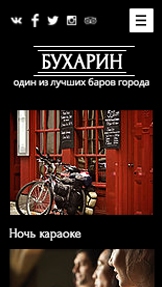 Паб и бар