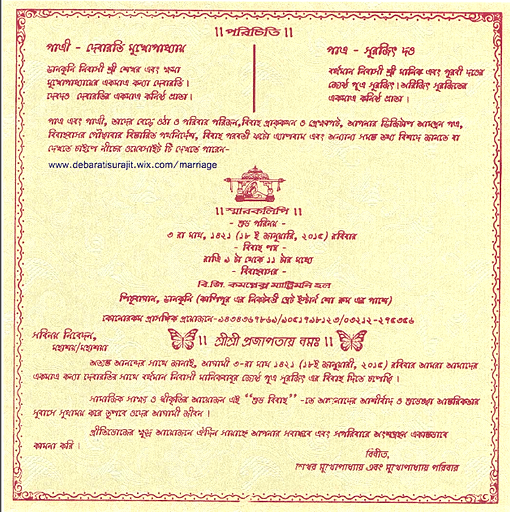 wedding card format in hindi pdf