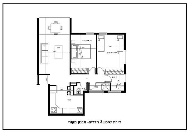 דירת 3 חדרים תכנון מקורי