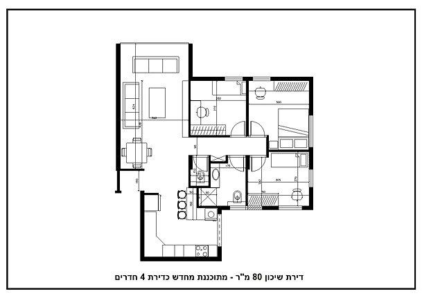 תיכנון חדש כדירת 4 חדרים