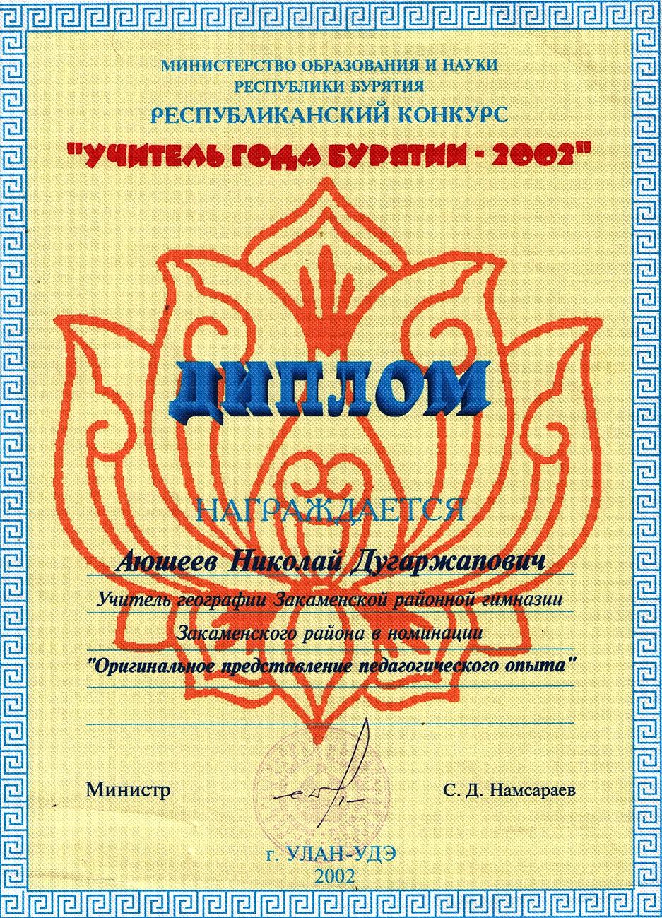 сайт учителя географии Аюшеева Николая Дугаржаповича ДИПЛОМЫ  ДИПЛОМЫ diplomaug 2002