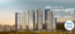 남양주 더샵 퍼스트시티 조감도 (2).png