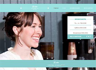 Мое кафе Template - Этот оригинальный, стильный шаблон для сайта сможет передать атмосферу вашего кафе или ресторана. Добавьте сюда элегантно оформленное меню и создайте галерею из ваших лучших фотографий, чтобы заманить сюда кулинарных знатоков. Вам останется лишь подобрать подходящую цветовую схему и дизайн, чтобы создать бесплатный сайт, который позволит по-новому взглянуть на ваше заведение.