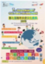 UNESCO_flyer_all_programs.jpg