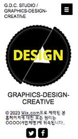 그래픽 디자이너의 템플릿