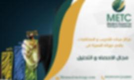 دورات الاحصاء والتحليل,دورات الاحصاء,دورات التحليل,ورش عمل,ورشة عمل,دورات معتمدة,الاحصاء والتحليل,برامج الاحصاء,برامج التحليل,مركز,دبى,القاهرة,السعودية,الاسكندرية,شرم الشيخ,لندن,عمان,الدوحة,تركيا,ماليزيا,كوالالمبور,جدة,metc center,trianing,trianing courses