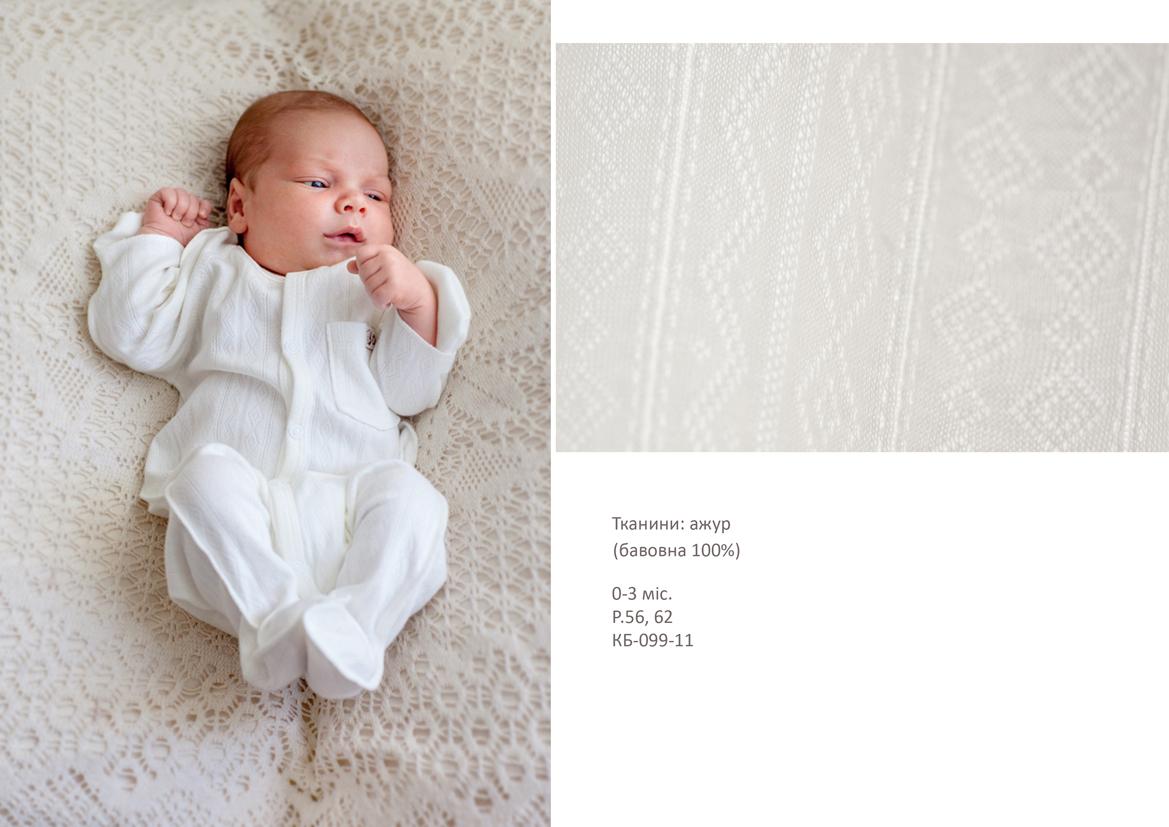 Эксклюзивная Одежда Для Новорождённых