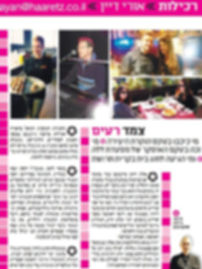 Alon Ronen in the newsletter's gossip section. 2015