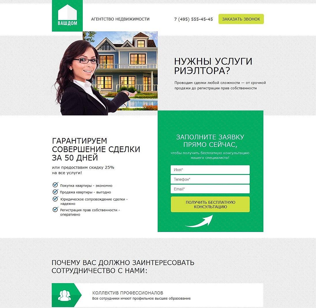 Как сделать сайт агентства недвижимости бесплатно