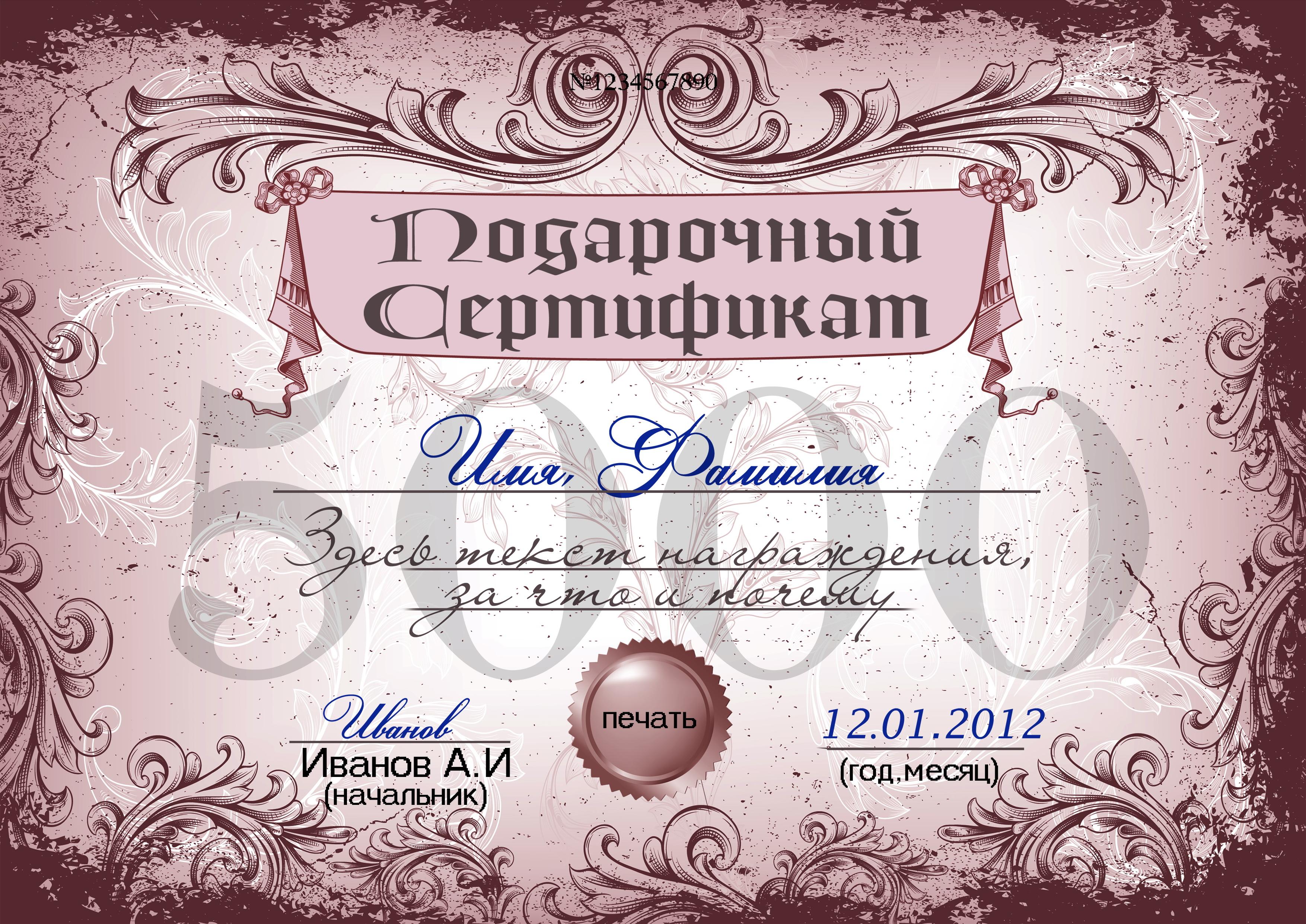 подарочный сертификат на фотосессию шаблон в psd скачать