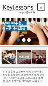 키높이 어린이 음악학원