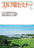 ゴルフ場セミナー202101.jpg