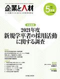企業と人事202105.jpg