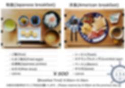 朝食メニュー2019_03.jpg