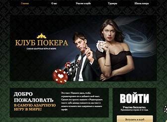 Покерный клуб  Template - Создайте сайт и привлекайте азартных игроков в ваше казино. Шикарные фотографии помогут вам показать всю красоту и уникальность клуба, в то время, как неограниченное место для текста позволит вам добавить всю нужную информацию, касающуюся местонахождения клуба, описание услуг и мероприятий, расценки и многое другое.