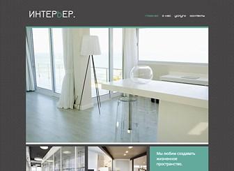 Интерьеры Template - Созданный специально для архитекторов, риэлтеров и дизайнеров интерьера, этот бесплатный шаблон отличается своей яркой цветовой схемой и минималистичным дизайном. Вы также можете загрузить сюда фото ваших лучших работ, чтобы создать стильную галерею. Внесите необходимые правки и запустите ваш онлайн проект прямо сейчас!