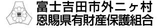 富士吉田市外二ケ村恩賜県有財産保護組合.png