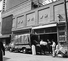 昭和30年代_株式会社渡東.jpg