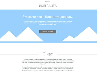 Одностраничный Template - Make your website yours with this start-from-scratch single-page layout. Choose fonts, colors, and background design, and add texts and photos to make the website you've been dreaming of. Get online today!
