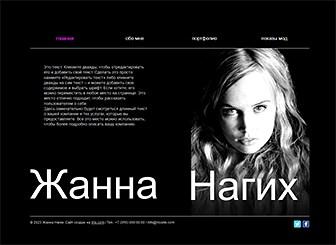 Фотоискусство Template - Дизайн этого бесплатного шаблона для сайта так же лаконичен и притягателен, как знаменитое маленькое черное платье. Пусть ничто не отвлекает посетителей от ваших профессиональных работ. Просто добавьте свои изображения, расскажите о себе и создайте свое стильное творческое портфолио.