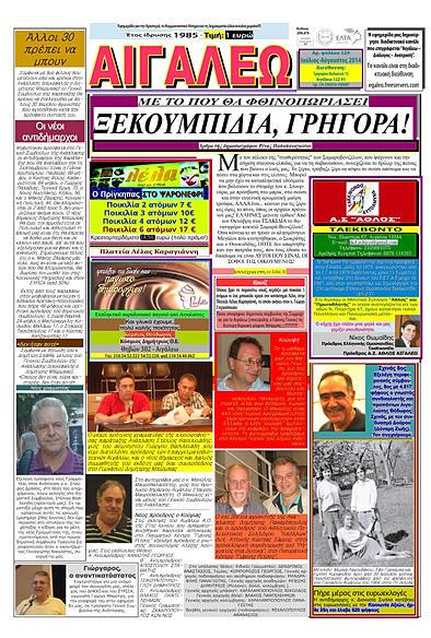 Το νέο φύλλο της εφημερίδας Αιγάλεω Fb64cb_1e5ac104568d4fe6a00c09f34cf85e5b.jpg_srz_p_394_584_75_22_0.50_1.20_0