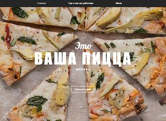 Пиццерия Template - Создайте сайт для вашего ресторана на основе этого стильного шаблона. Воспользуйтесь встроенным приложением Wix Restaurants, чтобы опубликовать ваше меню: легко добавьте и отредактируйте каждое блюдо: аппетитные фотографии и описания всегда хорошо работают и привлекают посетителей. Все, что вам нужно, чтобы создать потрясающий сайт прямо сейчас — это начать редактировать этот шаблон, просто кликая мышкой.