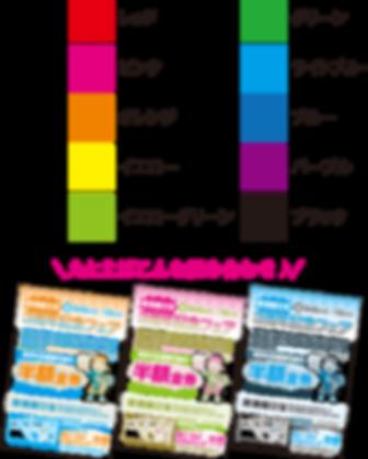 レッド、グリーン、ピンク、ライトブルー、オレンジ、ブルー、イエロー、パープル、イエローグリーン、ブラック