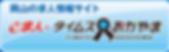 岡山の求人情報サイトe求人タイムスおかやま