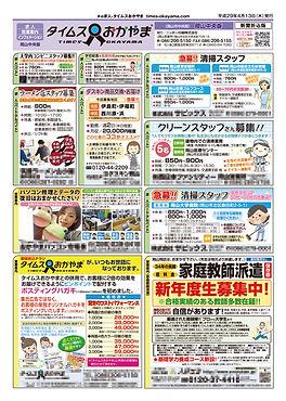 0413-okayamachuuou2配布変更.jpg