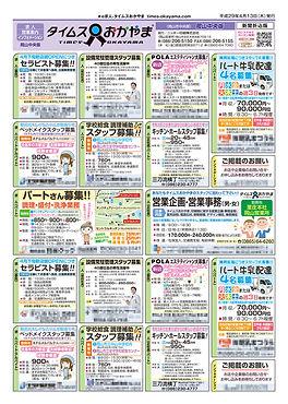 0413-okayamachuuou1配布変更.jpg
